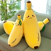 毛絨玩具 香蕉毛絨玩具玩偶水果公仔睡覺抱枕長條枕夾腿床上可愛女生日禮物【快速出貨】