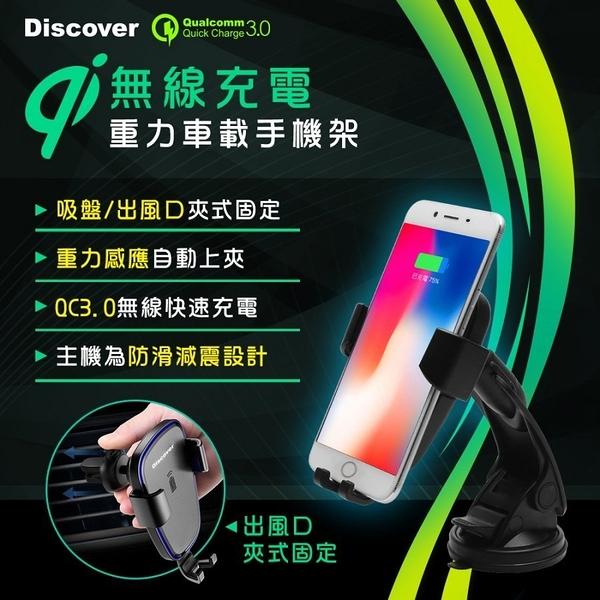 Discover PU300 無線快速充電車用重力連動手機架(支援10W無線快充)