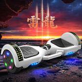 雷龍手提兩輪電動平衡車兒童成人雙輪智慧遙控體感代步漂移扭扭車igo『櫻花小屋』