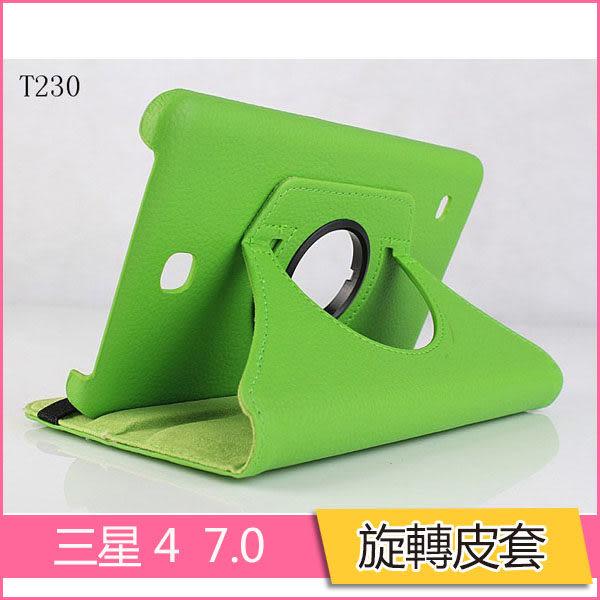 三星 TAB 4 7.0 T235 皮套 T231 平板保護套 360旋轉皮套 T230 荔枝紋