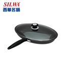 【SILWA 西華】魚美人多功能料理平煎鍋 40cm
