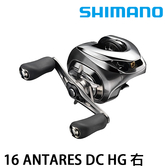 漁拓釣具 SHIMANO 16 ANTARES DC HG 右/左 (兩軸捲線器)