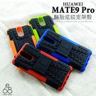 輪胎紋 手機殼 華為 Mate 9 Pro 手機殼 手機支架 矽膠殼 軟殼 防摔殼 保護殼 手機套 抗震