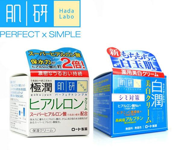 ROHTO 肌研 極潤 玻尿酸超保溼乳霜 50g【小紅帽美妝】