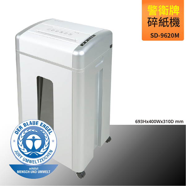 (專業事務用品)警衛牌 SD-9620M 2x10mm碎紙機  (銷毀/事務機/光碟/保密/文件/資料/檔案/迴紋針/合約)