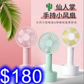 2019  仙人掌風扇手持風扇桌面風扇含收納置物底座迷你風扇 辦公戶外多用途風扇