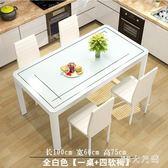 餐桌現代簡約小戶型長方形家用吃飯桌子鋼化玻璃餐桌 QQ29662『MG大尺碼』
