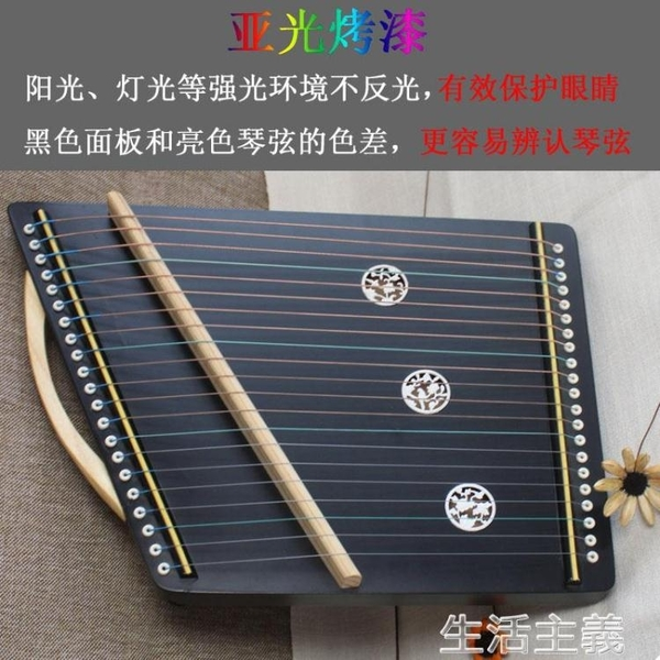 古箏古琴 小玲瓏 古箏練指器21弦專業小型指法器手指練習神器便攜式小樂器 MKS生活主義