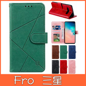 三星 Note10 Note10+ S10 S10+ 切割紋皮套 手機皮套 插卡 支架 掀蓋殼 保護套