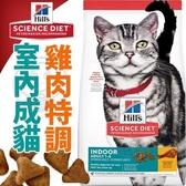 【培菓寵物48H出貨】美國Hills新希爾思》室內成貓雞肉特調食譜-1.59kg