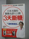 【書寶二手書T8/養生_KPV】日本名醫的斷糖食譜大公開-3天斷糖圖解實踐版_西脇俊二