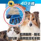 True touch 貓狗寵物 清潔 除...