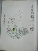 【書寶二手書T1/繪本_JJX】今日的貓村小姐1_星餘裡子