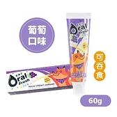 Oral Fresh 歐樂芬 天然安心兒童牙膏60g-葡萄口味[衛立兒生活館]