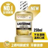 李施德霖牙齦護理漱口水250mL【無酒精配方】