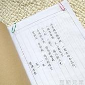 硬筆練字帖楷體繁體練字帖繁體字帖成人學生    至簡元素
