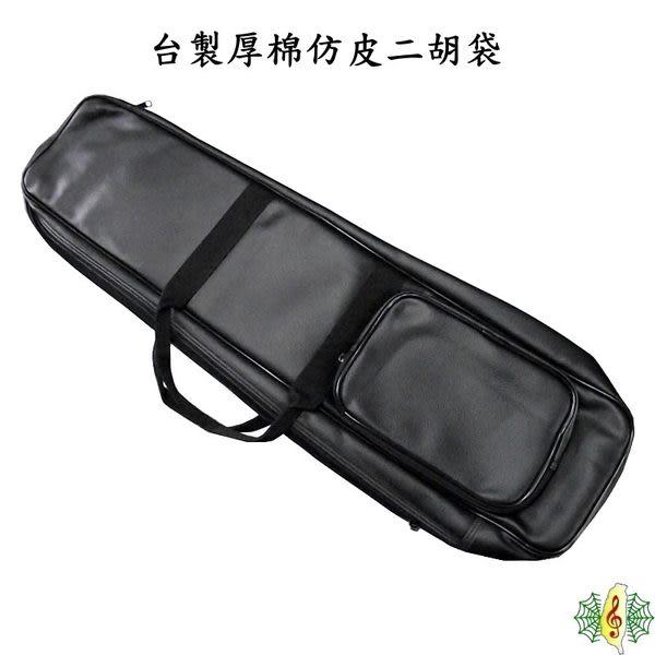 [網音樂城] 二胡袋 台製 仿皮 厚棉 二胡 南胡 胡琴 琴袋 台灣 生產