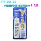 朝日科技 / 朝日電工 PTP-254-25 2P高溫斷電5開4插延長線 (1650W/15A/2.5m)