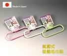 Loxin【SV3632】日本製 氣壓式毛巾用掛勾 毛巾架 擦手巾 抹布 浴室收納 浴室廁所廚房