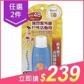 【任選2件$239】Biore 蜜妮 高防曬乳液SPF48(50ml)【小三美日】