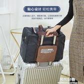 旅行收納袋手提包女單肩包短途旅行包男大容量行李袋可摺疊斜跨大包 陽光好物