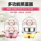 現貨煮蛋器 蒸蛋器 蒸蛋機 煮蛋器 迷你蒸蛋器 蛋類料理機 雙層煮