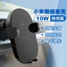 小米無線車充 通用快充版10W 無線充電盤 無線充電 快速充電 QC3.0 充電器 車充