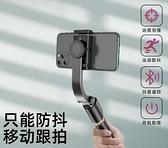 手機穩定器 防抖手持云臺穩定器手機拍照平衡器專業防抖攝像機拍攝錄像【快速出貨八折下殺】