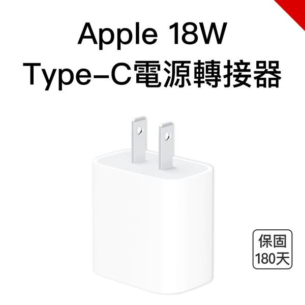 Apple 18W Type-C 電源 轉接器 旅充頭 充電器 iPhone iPad MacBook Pro