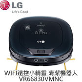 【 展示福利品出清】LG 樂金 VR 66830VMNC 掃地機器人 WIFI 遠端遙控 VR66830 公司貨