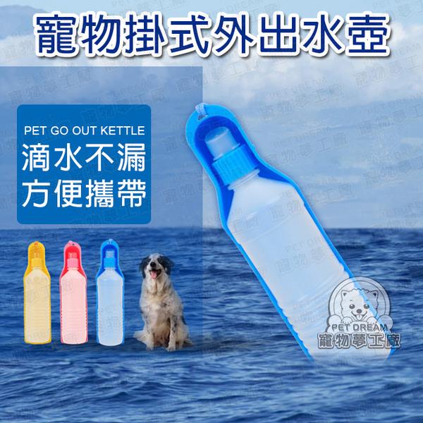 寵物掛式外出水壺 攜帶式水壺 飲水器 輕便水壺 掛繩水壺 狗狗水壺 狗狗喝水器
