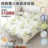 [SN]※限時下殺↘【多款任選】特級天然100%純棉5x6.2尺雙人床包被套四件組*台灣製