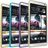 One MAX 免運HTC One MAX手機殼套8060 8088金屬邊框T6保護套超薄0.7mm外殼(任選二個$900)
