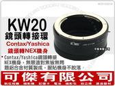 KW20 鏡頭轉接環【Contax Yashica 鏡頭 轉 NEX 機身】