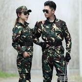 盾郎獵人迷彩服套裝男女特種兵軍裝套裝學生戶外軍訓服耐磨工作服   草莓妞妞