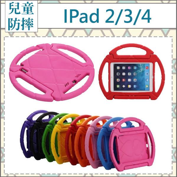 蘋果 IPad 2 3 4 兒童防摔 平板殼 手把 平板套 支架 方向盤 兒童防撞 平板保護套 防摔