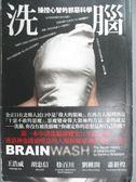 【書寶二手書T3/心理_GQS】洗腦-操控心智的邪惡科學_多明尼克.史塔菲爾德