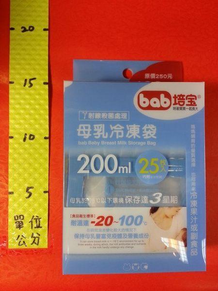 312332#培寶 母乳冷凍袋 200ml 25枚入#內附密封貼紙 bab