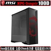[地瓜球@] 微星 MSI MPG Gungnir 100D 電腦 機殼 電競 水冷