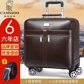 拉桿箱男萬向輪20寸登機箱16寸旅行箱女商務行李箱包密碼箱軟皮箱【免運】