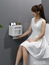 紙巾盒衛生間紙巾盒免打孔防水洗手間廁所抽...