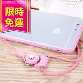 [24H 現貨快出 免運] 可拆式 手機殼掛繩 掛脖 手機鏈 m9 j7 z5 小米 蘋果 iPhone 6s 7/8 plus