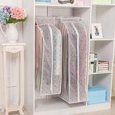【免運】衣物防塵罩索美加厚PEVA 立體防塵罩大衣西服套衣物收納透明防塵套整理袋