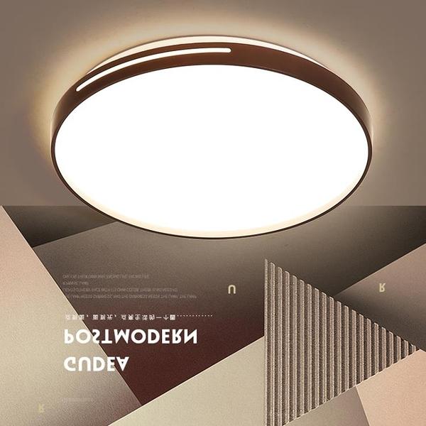 吸頂燈 led吸頂燈北歐簡約現代大氣家用過道臥室燈圓形書房創意客廳燈具 宜品