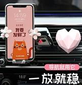可愛車載手機支架女汽車用手機架導航架卡通車內出風口車上支撐架 歐韓流行館