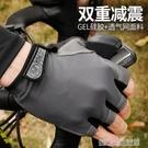 夏季騎車自行車騎行手套半指減震防滑單車山地車手套男公路車裝備