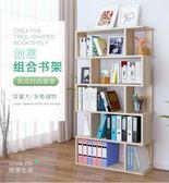 書架書櫃 書柜書架簡易書桌飄窗置物架簡約現代客廳落地桌上學生小書架收納 酷我衣櫥