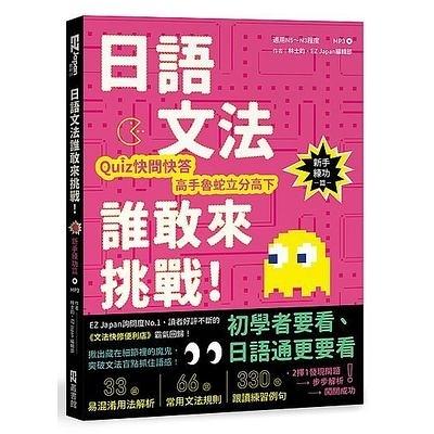 日語文法誰敢來挑戰(Quiz快問快答高手魯蛇立分高下)(
