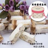 法式 手工牛軋糖(禮盒組) 18公分圓禮盒 甜園小舖