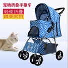 寵物推車輕便摺疊式戶外中小型狗狗貓咪泰迪推車通用四輪小推車 小山好物